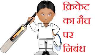 Short essay on cricket match in hindi