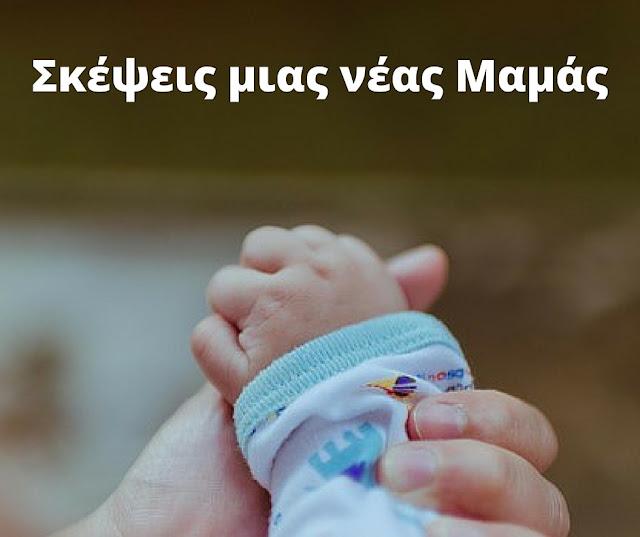 Σκέψεις μιας νέας μαμάς