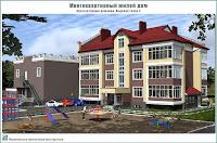 Проект многоквартирного жилого дома в г. Кинешма Ивановской области. 1-й этап строительства. Архитектурные решения - Видовая точка 2