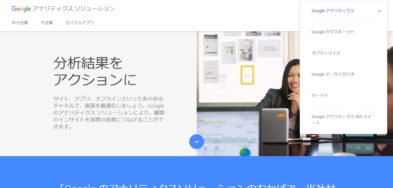 Google Analyticsのトップページ変更