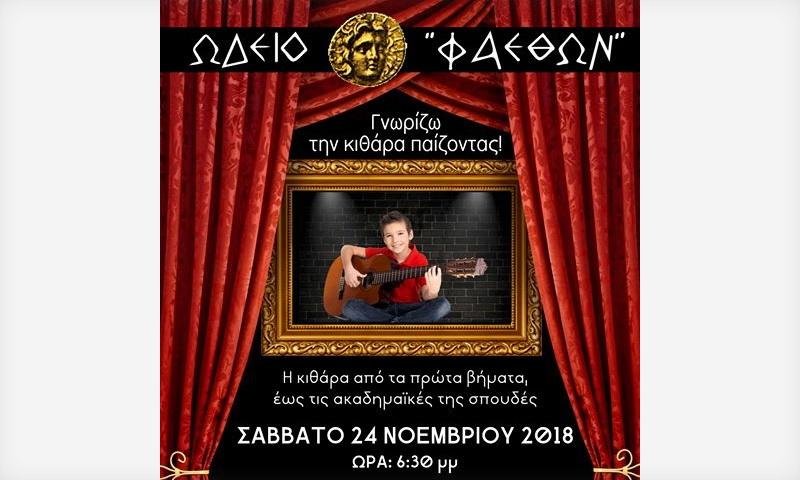 Αλεξανδρούπολη: Γνωρίζω την κιθάρα παίζοντας!
