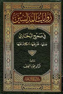حمل كتاب روايات المدلسين في صحيح البخاري - عواد الخلف