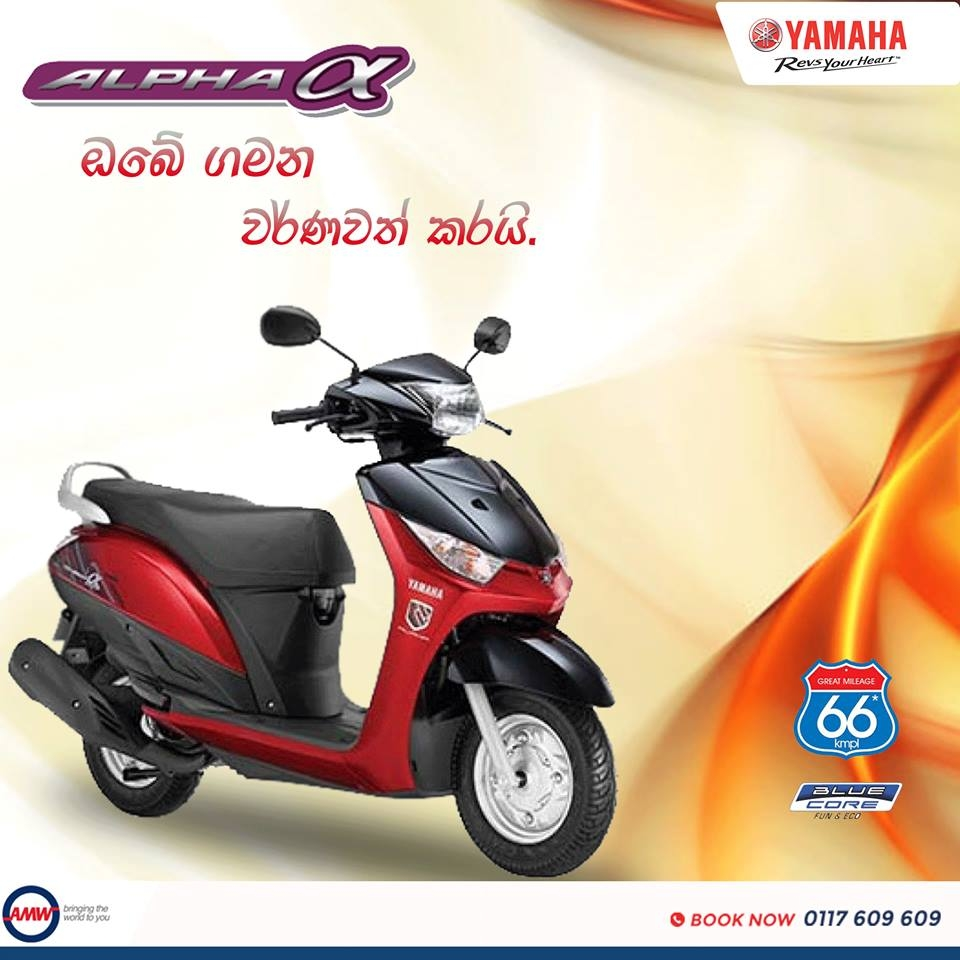 Yamaha Bikes Sri Lanka Showroom