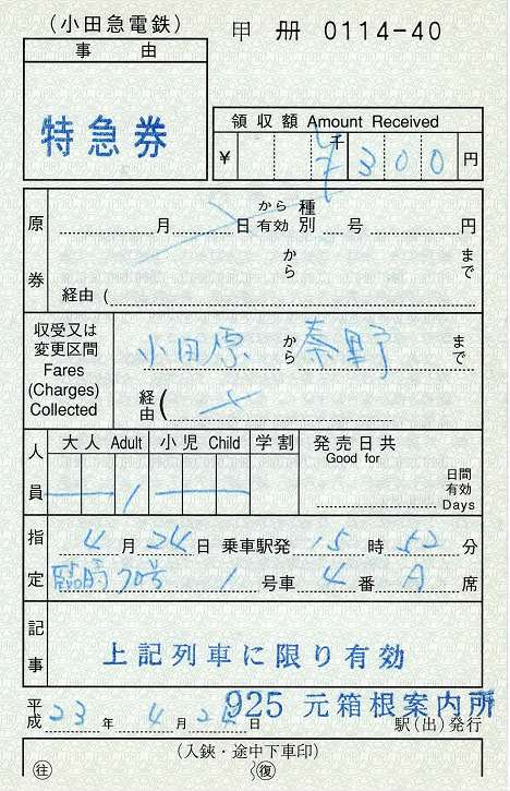 小田急電鉄 元箱根案内所発行 出札補充券 特急券 臨時