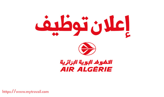 air-algerie-recrute-mai-2018