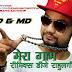 Mera Gaam KD & MD Remix By Dj Rahul Gautam