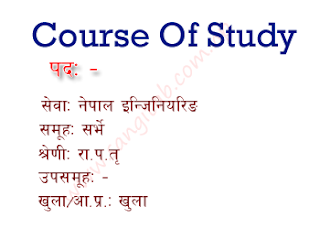 Survey Samuha Gazetted Third Class Officer Level Course of Study/Syllabus