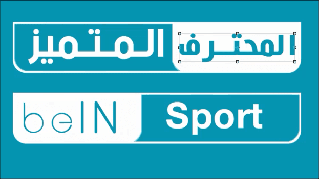 تصميم-شعار-بين-سبورت