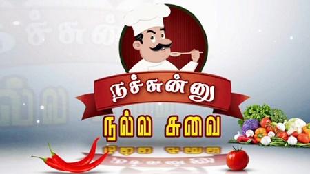 Nachunu Nala Suvai #1 | Ayudha Pooja Special | Kalaignar Tv