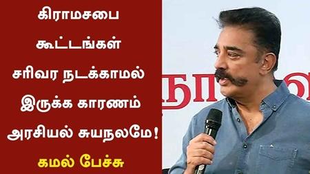 Kamal talks on Model Rural Council Meet! | #KamalHassan