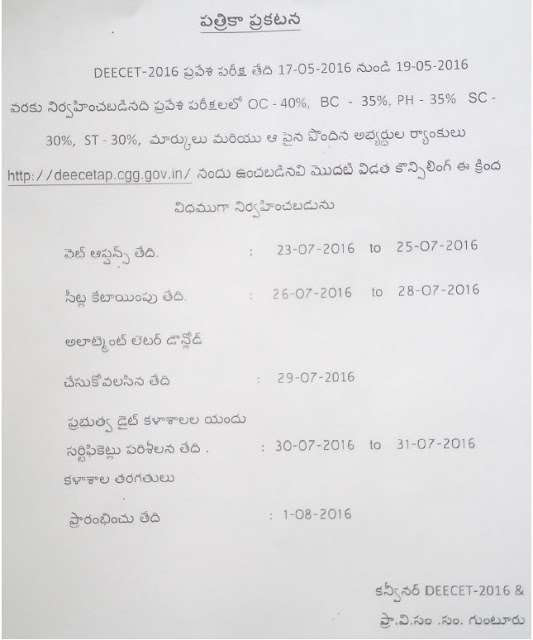 AP DEECET 2016 Counselling Schedule