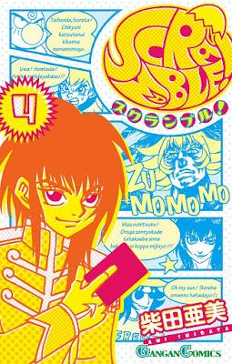 SCRAMBLE 第01-04巻 raw zip dl