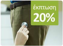 Έκπτωση 20%  H NN σου απαλύνει τον πόνο της τσέπης με μία μοναδική προσφορά!