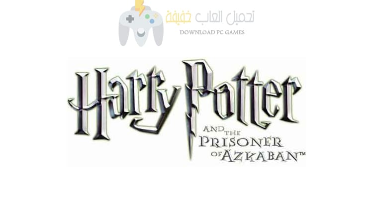 تحميل لعبة هاري بوتر 3 Prisoner of Azkaban للكمبيوتر برابط مباشر