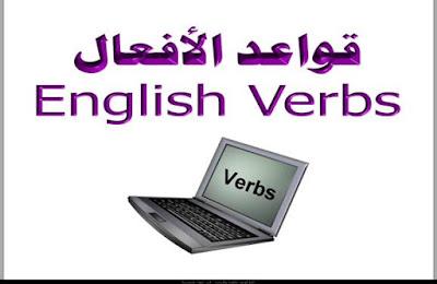 قواعد الافعال والازمنة في اللغة الانجليزية pdf
