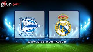 مشاهدة مباراة ريال مدريد وديبورتيفو الافيس بث مباشر اليوم 03-02-2019 الدوري الاسباني