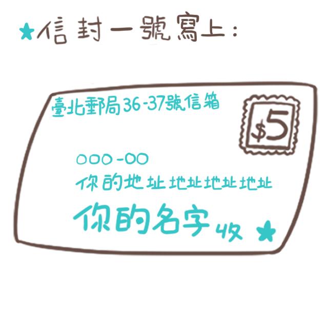 將「信封一號」的收件人寫上你自己的名字+地址,寄送地址寫上「臺北郵局36-37號信箱」。