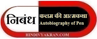 Autobiography of A Pen in Hindi