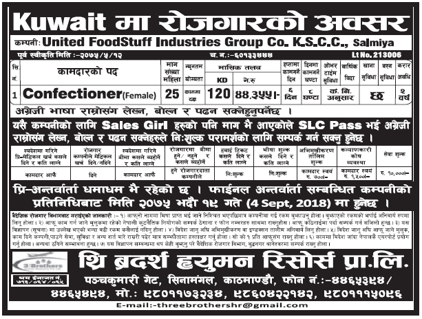 Jobs in Kuwait for Nepali, Salary Rs 44,355