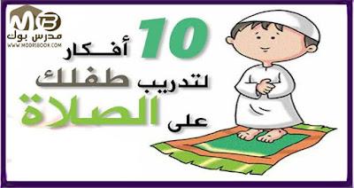 تعليم الطفل الصلاة في عشر خطوات بسيطة