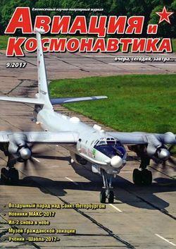 Читать онлайн журнал<br>Авиация и космонавтика (№9 сентябрь 2017)<br>или скачать журнал бесплатно