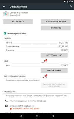 Не працює Google Play Market -1