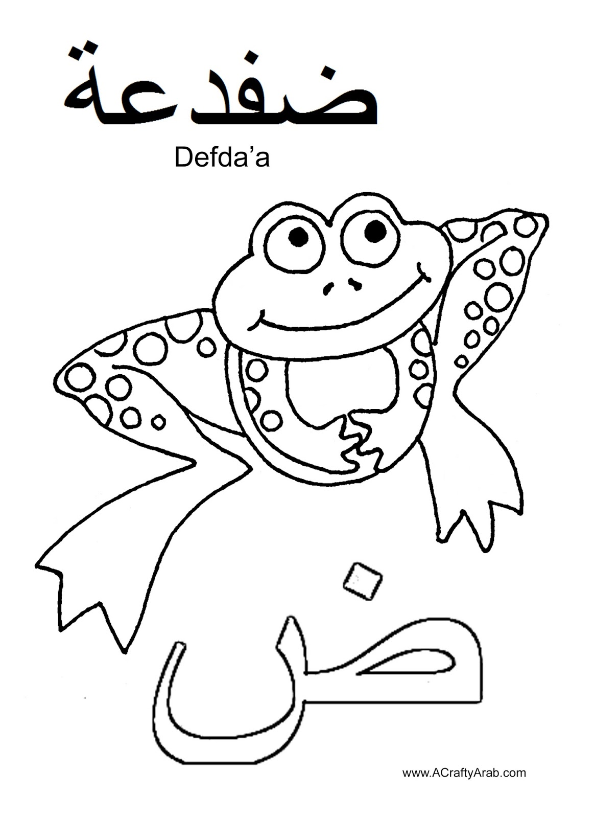 A Crafty Arab: Arabic Alphabet coloring pages...Dhad is