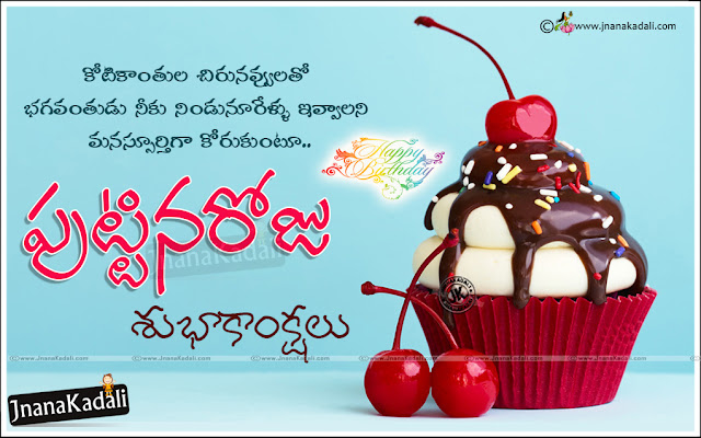 telugu birthday, birthday wishes quotes in Telugu, Telugu happy birthday Greetings
