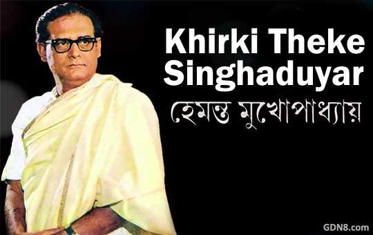 Khirki Theke Singhaduar - Hemanta Mukhopadhyay