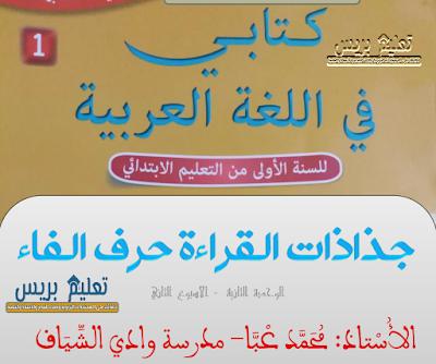 جذاذات القراءة حرف الفاء للمستوى الاول الأسبوع الثاني من الوحدة الثانية كتابي في اللغة العربية