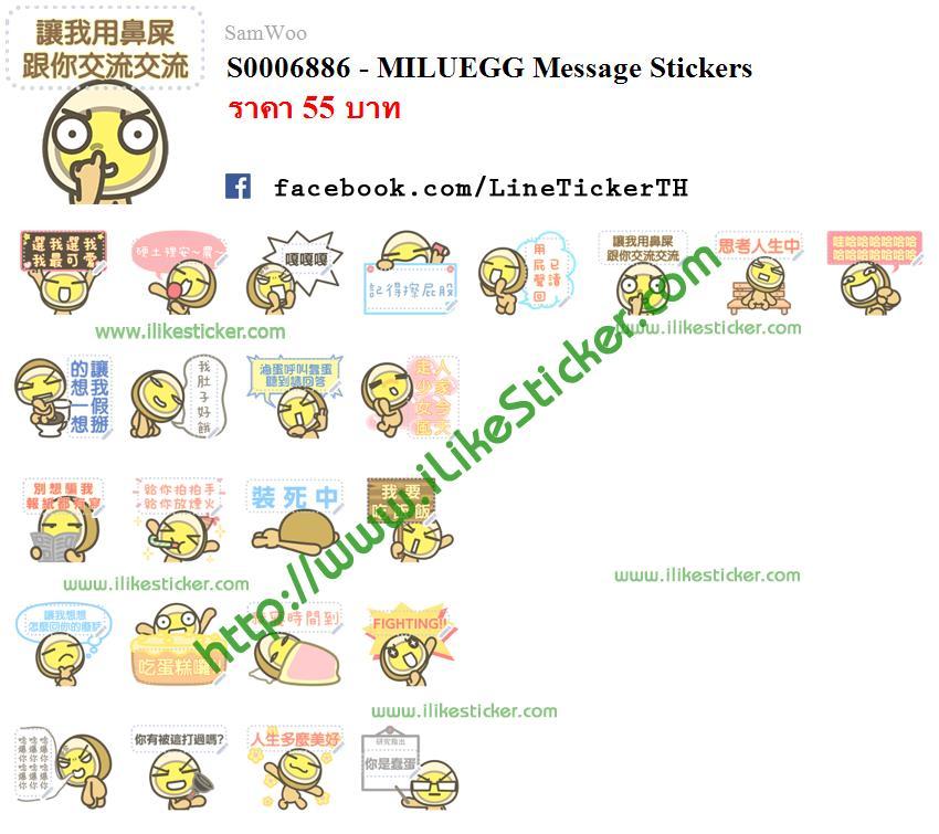 MILUEGG Message Stickers