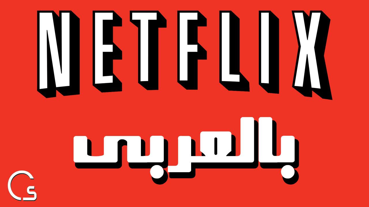 شرح طريقة التسجيل فى Netflix و الاستفادة من شهر مجاناً