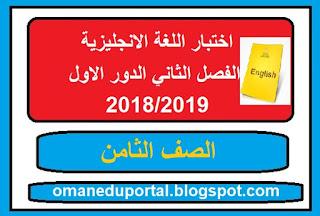 اختبار اللغة الانجليزية للصف الثامن الفصل الثاني الدور الاول 2018-2019 مع الاجابة