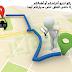 جهاز رائع لتحديد المواقع Tracking Locator لتتبع الأطفال ومرضى ألزهايمر أو تتبع الأغراض كالسيارة أو الحقيبة ...