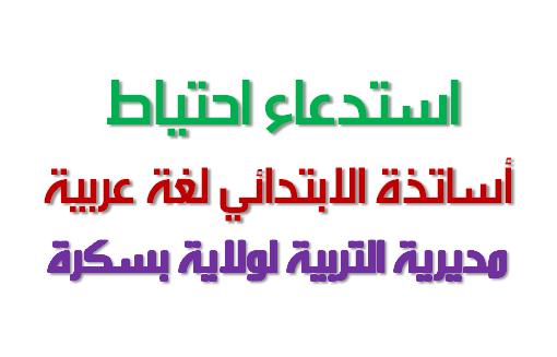 استدعاء احتياط الطور البتدائي لغة عربية بسكــــرة