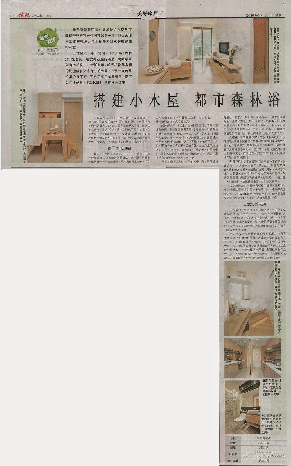 Economic Interior Design Ideas: Hong Kong Interior Design Tips & Ideas