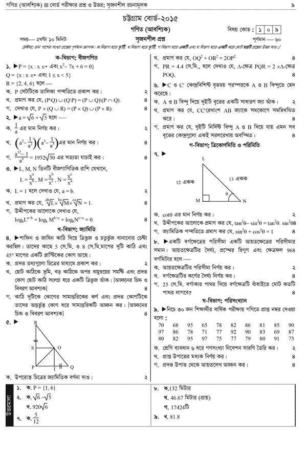 SSC Math Chittagong Board 2015