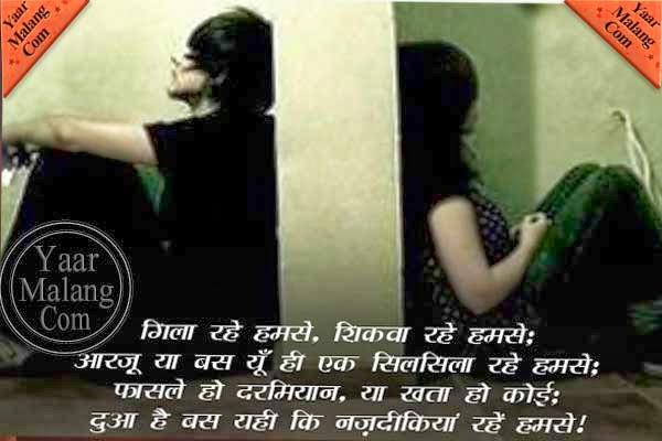 Love Quotes Hindi Sad Image