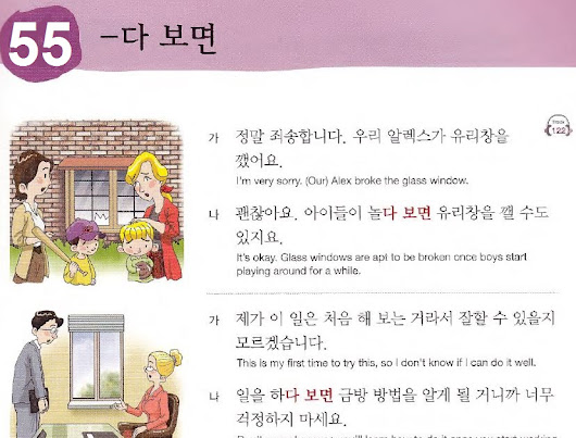 L2G55 V-다 보니 grammar = while doing sth or after doing sth continuously, you come to...