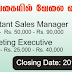 Vacancies In Sri Lanka.Assistant Sales Manager ,Marketing Executive
