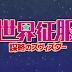 """Sekai Seifuku """"Boryaku no Zvezda"""" (a.k.a World Conquest Zvezda Plot)"""