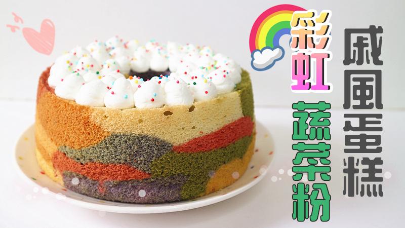 Rainbow Vegetable Chiffon Cake 彩虹蔬菜粉戚風蛋糕