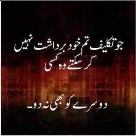 Quote Islamic In Urdu - Nusagates