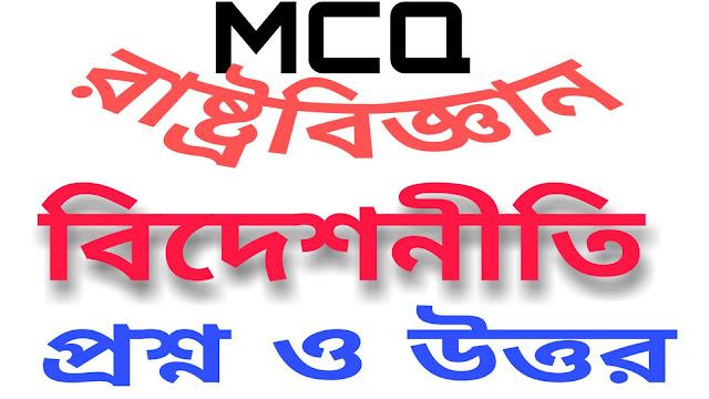 বিদেশনীতি MCQ  প্রশ্ন ও উত্তর