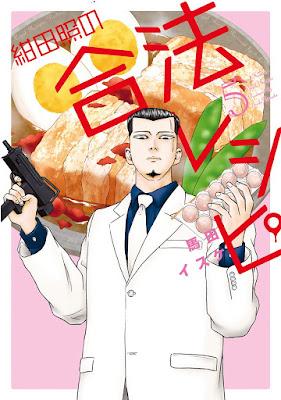 紺田照の合法レシピ raw zip dl