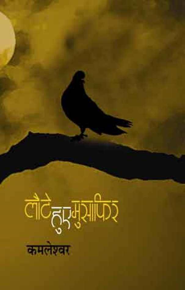 laute-hue-musafir-kamaleshwar-लौटे-हुए-मुसाफिर-कमलेश्वर