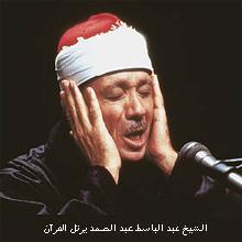تحميل سورة البقرة عبد الباسط عبد الصمد مرتل mp3