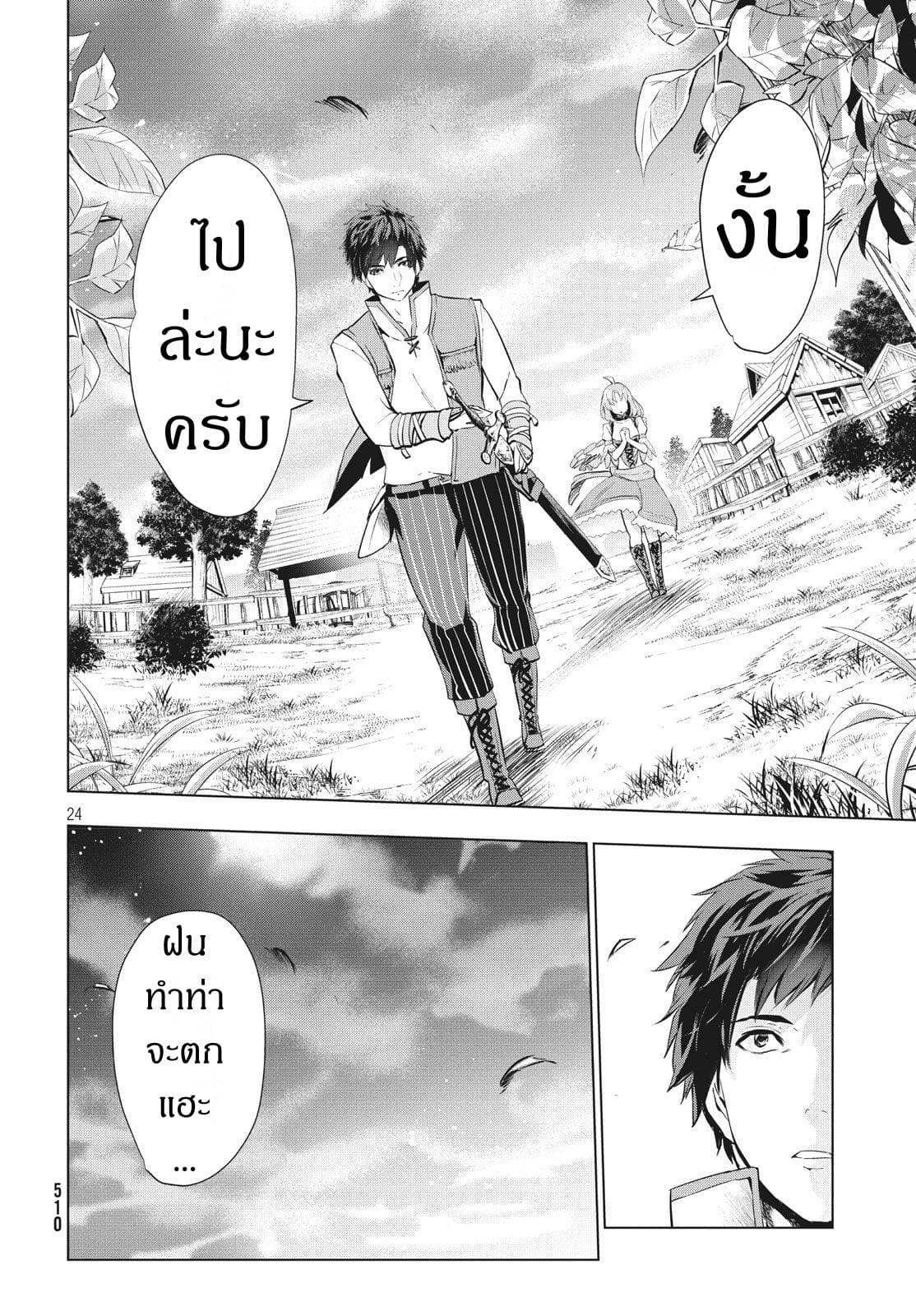 อ่านการ์ตูน Kaiko sareta Ankoku Heishi (30-dai) no Slow na Second ตอนที่ 3.4 หน้าที่ 10