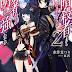 Assassin de aru ore no Sutetasu ga Yuusha yori mo Akiraka ni Tsuyoi Nodaga Bölüm 05.1