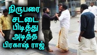 Actor Prakash Raj attacks media person!